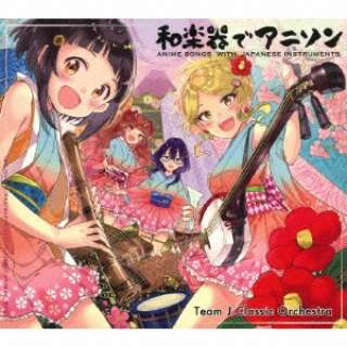 TEAM J クラシック・オーケストラ/ 和楽器でアニソン 【CD】