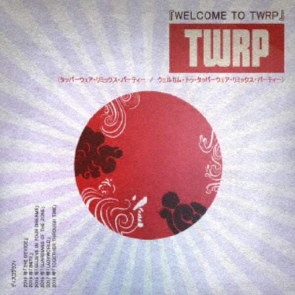 タッパーウェア・リミックス・パーティー/ Welcome to TWRP 【CD】