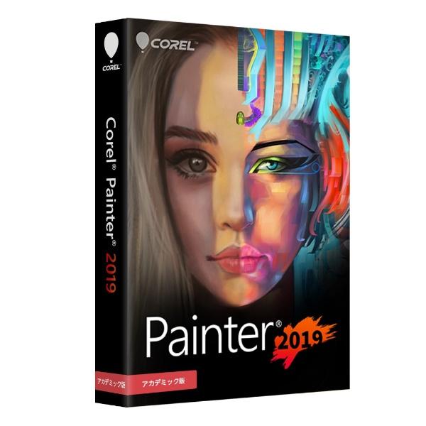 Painter 2019 アカデミック版