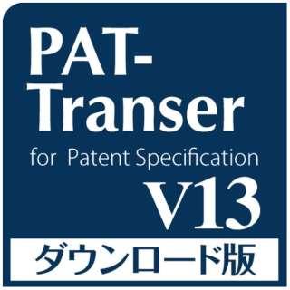 PAT-Transer V13 for Windows ダウンロード版 【ダウンロード版】