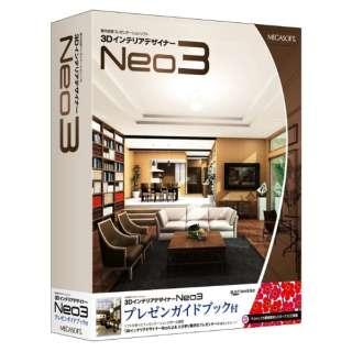 3DインテリアデザイナーNeo3プレゼンガイドブック付