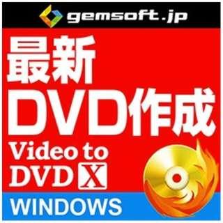 VideotoDVDX~高品質DVDをカンタン作成DLWin 【ダウンロード版】