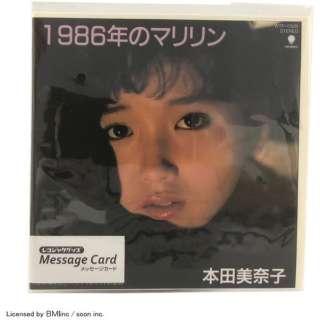 MC-HM-001レコジャケ メッセージカード[本田美奈子]