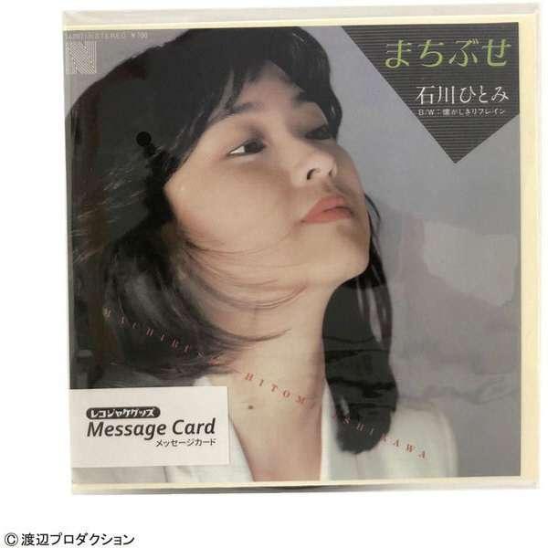 MC-IH-002レコジャケ メッセージカード[石川ひとみ] MC-IH-002