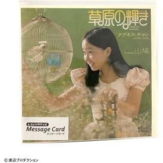 MC-AC-002レコジャケ メッセージカード[アグネス・チャン]