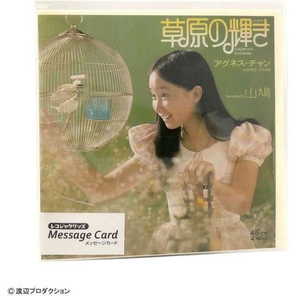MC-AC-002レコジャケ メッセージカード[アグネス・チャン] MC-AC-002