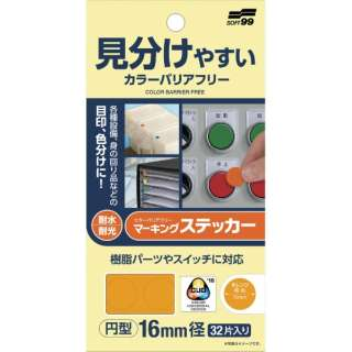 ソフト99 カラーバリアフリー マーキングステッカー オレンジ