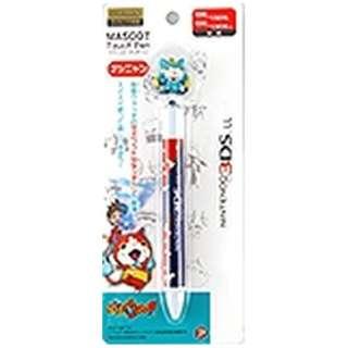 妖怪ウォッチ ニンテンドー3DSLL対応マスコットタッチペン ブシニャン YW-11B 【3DS LL】