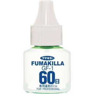 フマキラー GF-1薬剤ボトル60日
