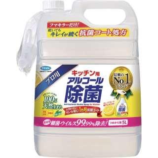 フマキラー キッチン用アルコール除菌詰め替え用5L