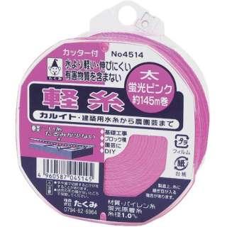 たくみ 軽糸ピンク太145m
