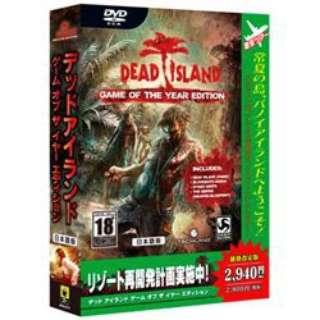 DEAD ISLAND GAME OF THE YEAR EDITION 価格改定版