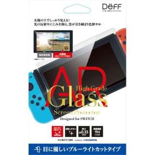 任天堂Switch用ガラスフィルム ARコート対応ブルーライトカット BKS-NSB3AF 【Switch】