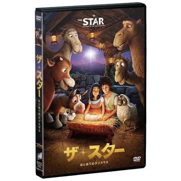 ザ・スター はじめてのクリスマス 【DVD】