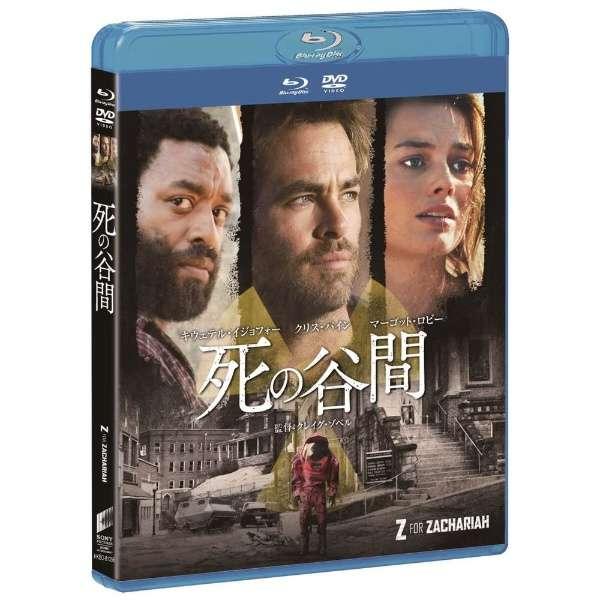 死の谷間 ブルーレイ&DVDセット 【ブルーレイ】
