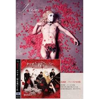 ゴールデンボンバー/ タツオ…嫁を俺にくれ 超豪華盤 【CD】