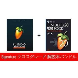 FL STUDIO 20 Signatureクロスグレード解説本バンドル