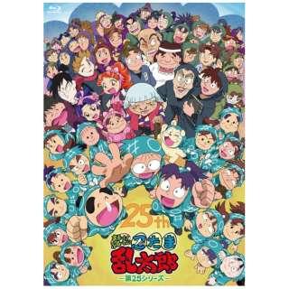 TVアニメ「忍たま乱太郎」 まるっと!ぶる~れい 第25シリーズ ...