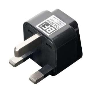 海外電源プラグ変換アダプタ BFタイプ