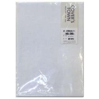 【毛布カバー】ガーゼ毛布カバー シングルサイズ(綿100%/145×205cm/ホワイト)[生産完了品 在庫限り]