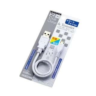 USB 充電・転送ケーブル (0.3m・ホワイト) 1047092 [0.3m]