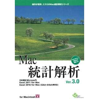 Mac統計解析Ver.3.0 [Mac用]