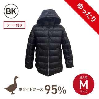 ホワイトグースダウン95%使用ダウンジャケット(フード付き) ゆったりモデル (女性用/Mサイズ/ブラック)