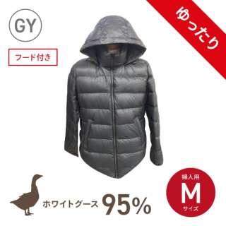 ホワイトグースダウン95%使用ダウンジャケット(フード付き) ゆったりモデル (女性用/Mサイズ/グレー)