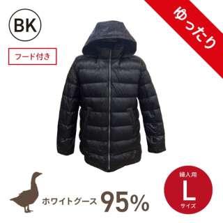 ホワイトグースダウン95%使用ダウンジャケット(フード付き) ゆったりモデル (女性用/Lサイズ/ブラック)