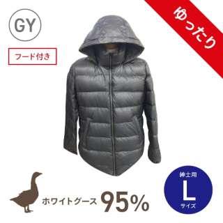 ホワイトグースダウン95%使用ダウンジャケット(フード付き) ゆったりモデル (男性用/Lサイズ/グレー)