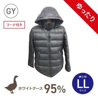 ホワイトグースダウン95%使用ダウンジャケット(フード付き) ゆったりモデル (男性用/LLサイズ/グレー)