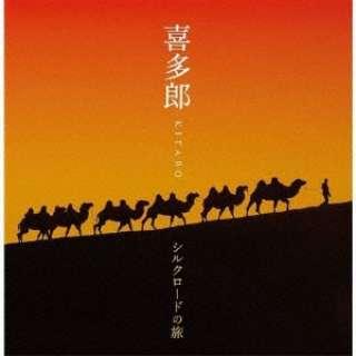 喜多郎/ 決定盤!!:喜多郎-シルクロードの旅 【CD】