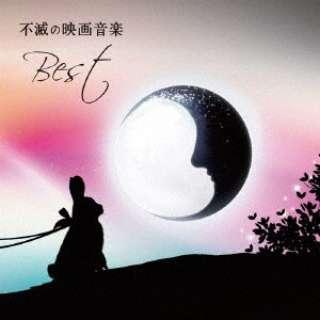 (サウンドトラック)/ 決定盤!!:「不滅の映画音楽」ベスト 【CD】