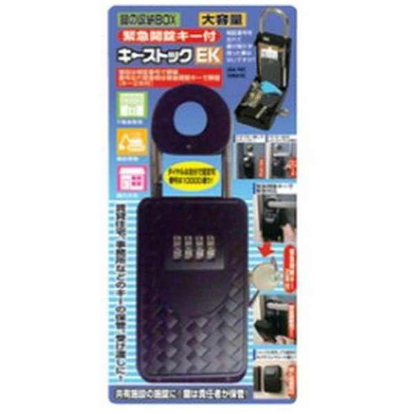 キーストックEK 緊急開錠キー付 N-2364