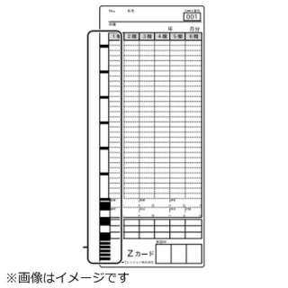 タイムカード Zカード(全締日対応) 100枚入