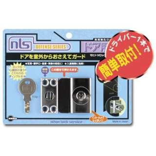 モヒトツロック 引戸・内開き扉用 DS-MH-2