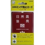 スキミング防止カード ICパスポート