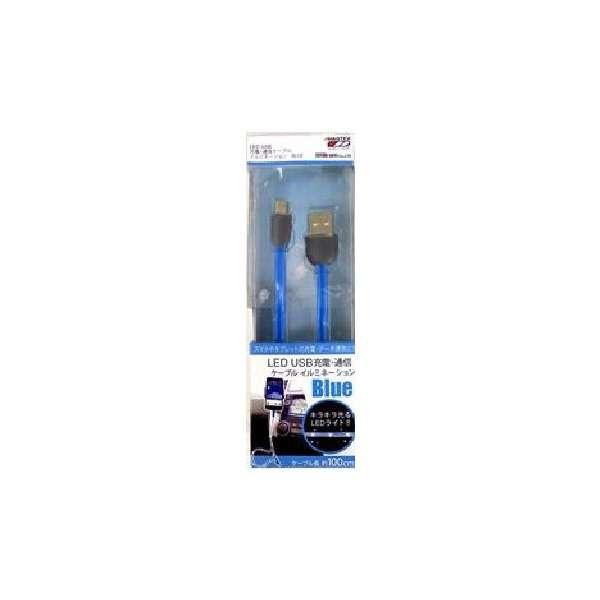 光る!USB充電・通信ケーブル UB-100LED-BL ブルー