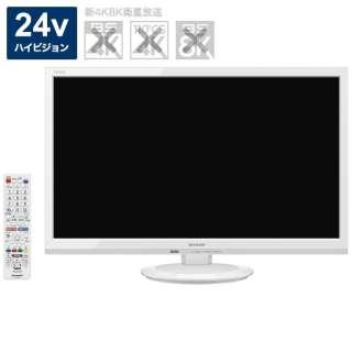 2T-C24ADW 液晶テレビ AQUOS ホワイト [24V型 /ハイビジョン]