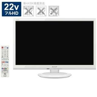 2T-C22ADW 液晶テレビ AQUOS ホワイト [22V型 /フルハイビジョン]