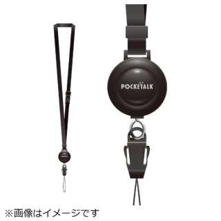 POCKETALK Wシリーズ専用 ネックストラップ W1P-SBK ブラック