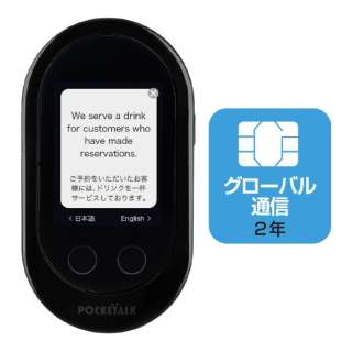 〔通訳機:Wi-Fi or SIMカード〕 ポケトーク Wシリーズ POCKETALK W グローバル通信(2年)付き W1PGK ブラック