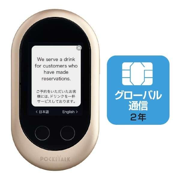 〔通訳機:Wi-Fi or SIMカード〕 ポケトーク Wシリーズ POCKETALK W グローバル通信(2年)付き W1PGG ゴールド