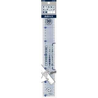 [定規]すべらないカッティング定規 30cm ACJ555