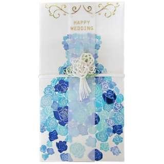 [ドレス金封] 御結婚御祝用 プリンセス DRPS-BL ブルー