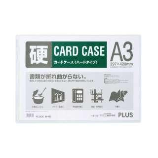 カードケース ハードタイプ(白色フレーム付き) A3 PC-203C