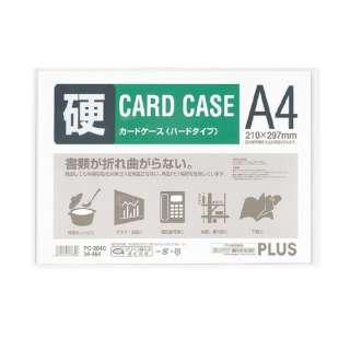 カードケース ハードタイプ(白色フレーム付き) A4 PC-204C