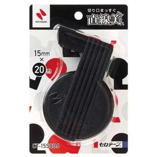 セロテープ 直線美 mini CT-15SCB6 黒