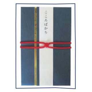 [祝儀袋]結びミニつつみ 濃藍 KYM-02