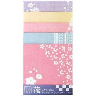 [金封] しかくぽち袋 (5柄 /各1枚) SKP-01 花